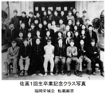 佐高1回生卒業クラス写真.jpg