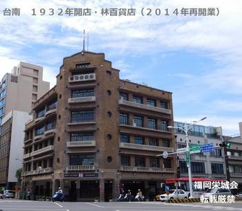 台南 1932年開店・林百貨店(2014年再開業).jpg
