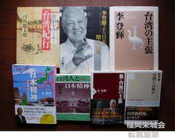 台湾関連書籍.jpg