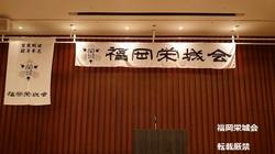 壇上の同窓会旗.jpg