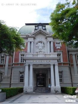 旧・台南州庁(現・国立台湾文学館).jpg