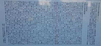 神陽の功績を伝える顕彰石碑 銘文.jpg