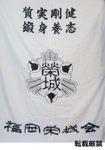 福岡栄城会 シンボル幕.jpg