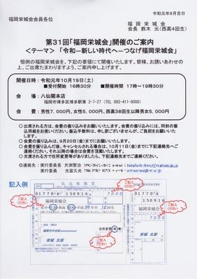 第31回福岡栄城会開催案内状.jpg