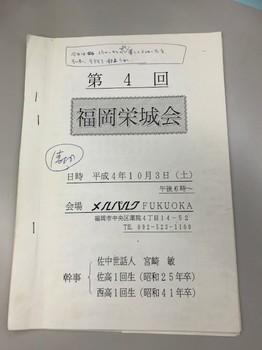 第4回福岡栄城会 会誌.jpg