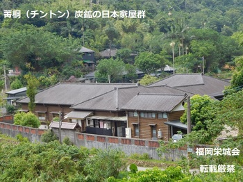 菁桐(チントン)炭鉱の日本家屋群.jpg